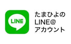line@「たまひよ」