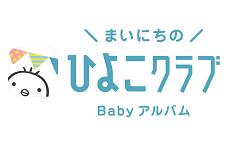 ひよこクラブ公式アプリ「まいにちのひよこクラブ(まいひよ)」
