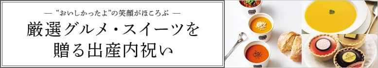 厳選グルメ・スイーツ特集