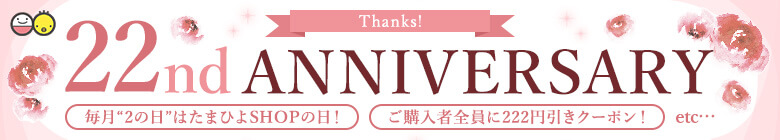 Thanks! 22nd ANNIVERSARY