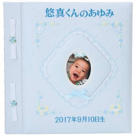 【送料無料】刺繍名入れアルバム ブルー たまひよSHOP