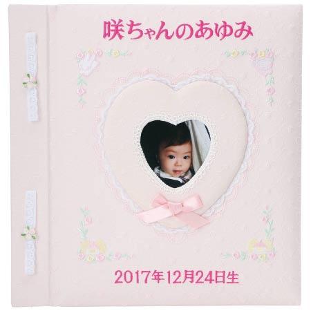 【送料無料】刺繍名入れアルバム ピンク たまひよSHOP