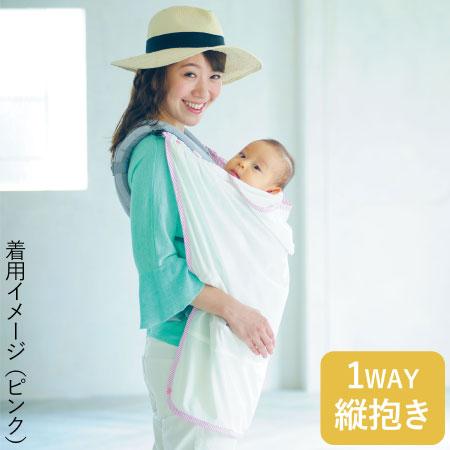 【SALE】持ち運びしやすい!遮熱・UVカット・吸汗速乾・蚊よけ&抗菌消臭授乳もできる5WAYケープ ピンク たまひよSHOP