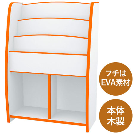 EVAキッズマガジンラック オレンジ