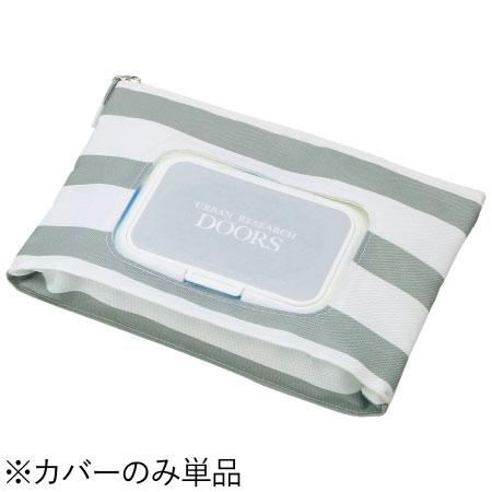 おしりふきをスマートに持ち運べるカバー カバー単品 たまひよSHOP