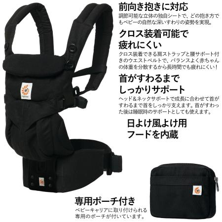 【送料無料】エルゴベビー OMNI360 ブラック たまひよSHOP