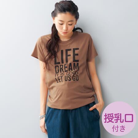 Petit Cocoon 授乳口つきビッグロゴプリントTシャツ モカ