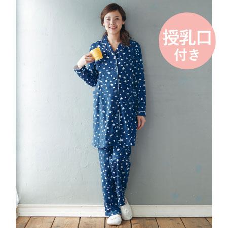 襟付き星柄パジャマ 杢調ネイビー たまひよSHOP