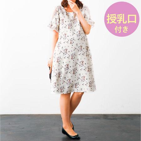 LOVE MIC 授乳口つき花柄プリント袖シフォンワンピース オフ たまひよSHOP