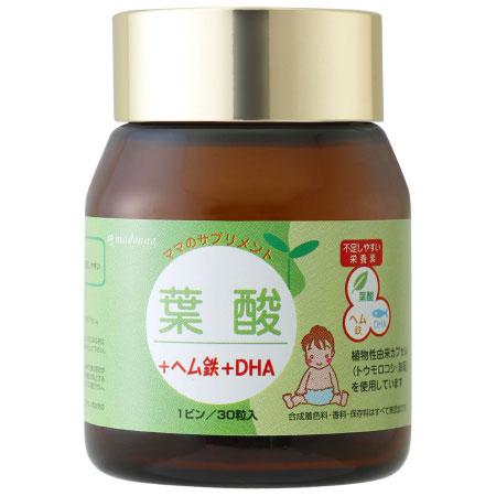 オーガニックマドンナ葉酸サプリ(葉酸+ヘム鉄+DHA) 30粒入(約1カ月分) たまひよSHOP