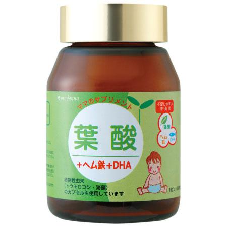 オーガニックマドンナ葉酸サプリ(葉酸+ヘム鉄+DHA) 90粒入(約3カ月分) たまひよSHOP