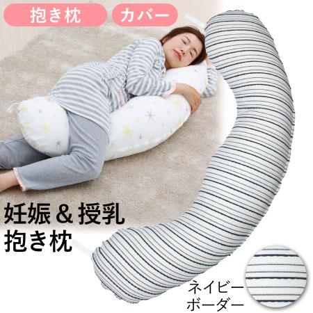 【送料無料】丸洗いで清潔!妊娠-授乳用お助け抱き枕 ネイビーボーダー たまひよSHOP