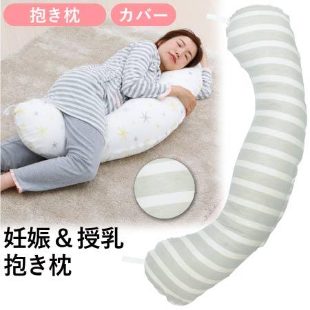 【送料無料】丸洗いで清潔!妊娠-授乳用お助け抱き枕 グレーボーダー たまひよSHOP