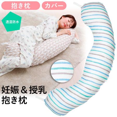 【機能素材】丸洗いで清潔!妊娠~授乳用お助け抱き枕 水彩ボーダー(透湿防水)
