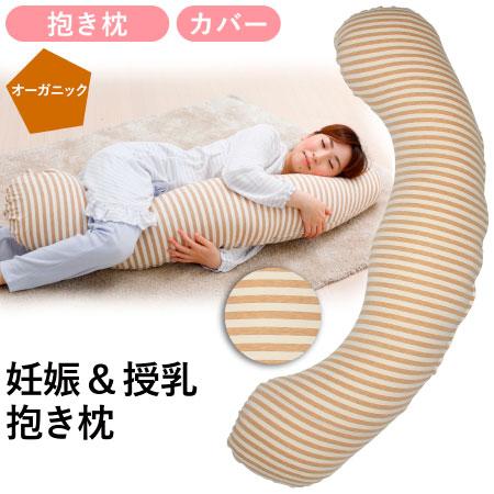 【オーガニック】2,400人以上の妊婦さんの声から生まれたぐっすり眠れる抱き枕! 妊婦さんがぐっすり眠るために大切な「シムスの体位」がとりやすい、たまひよSHOPオリジナルの抱き枕の「オーガニック」タイプです。 たまひよの抱き枕の最高品質バージョン。とことん素材と安心にこだわる妊婦さんのために生まれました。 のべ2,400人以上の妊婦さんの声を聞いて作った専用の抱き枕だから、妊婦さんの体の変化にしっかりフィットし、妊婦さんならではのお悩みも解決! 大人気のシリーズをさらに進化させた、究極の抱き枕です。 産前は妊娠期特有の圧迫感や寝苦しさ、腰痛などのお悩みをサポート。お産入院中にも病室に持ち込むママもいるほどで大きなおなかでもリラックスできると大人気です。 産後は両サイドのホックを留めて、授乳クッションや赤ちゃんのおすわりのサポート用クッションとしても長く使えます。 <おなかサポート機能を装備!> おなかサポート機能で妊婦さんがぐっすり眠れるよう、おなかをクッションにゆだねてリラックスできる「おなかサポート」ライン。おなかとクッションの間にすき間ができないので、安定した姿勢を保てます。妊