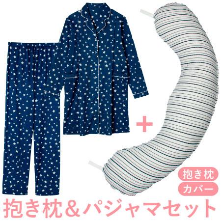 【送料無料】丸洗いで清潔!妊娠-授乳用お助け抱き枕&パジャマ ネイビーボーダー×ネイビー たまひよSHOP