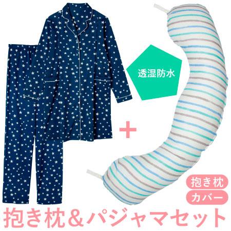 【送料無料】丸洗いで清潔!妊娠-授乳用お助け抱き枕&パジャマ 水彩ボーダー(透湿防水)×ネイビー たまひよSHOP