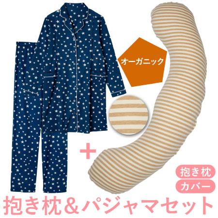 【送料無料】丸洗いで清潔!妊娠-授乳用お助け抱き枕&パジャマ ボーダー(オーガニック)×ネイビー たまひよSHOP