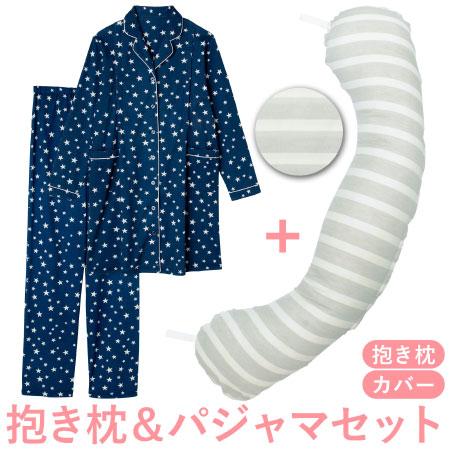 【送料無料】丸洗いで清潔!妊娠-授乳用お助け抱き枕&パジャマ グレーボーダー×ネイビー たまひよSHOP