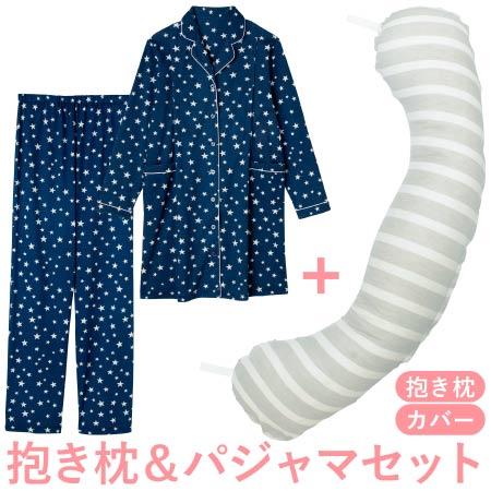 丸洗いで清潔!妊娠~授乳用お助け抱き枕&パジャマ グレーボーダー×ネイビー