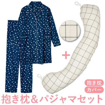 丸洗いで清潔!妊娠-授乳用お助け抱き枕&パジャマ スクエア×ネイビー