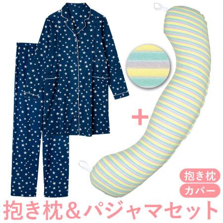 【送料無料】丸洗いで清潔!妊娠-授乳用お助け抱き枕&パジャマ パイルボーダー×ネイビー たまひよSHOP