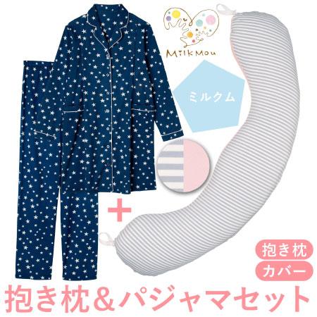 【送料無料】丸洗いで清潔!妊娠-授乳用お助け抱き枕&パジャマ ピンク×ボーダー(ミルクム)×ネイビー たまひよSHOP