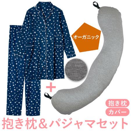 丸洗いで清潔!妊娠~授乳用お助け抱き枕&パジャマ 杢グレー(オーガニック)×ネイビー
