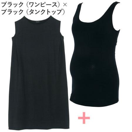 究極のマキシワンピコーデ【綿タイプ】 ブラック(ワンピース)×ブラック(タンクトップ) たまひよSHOP