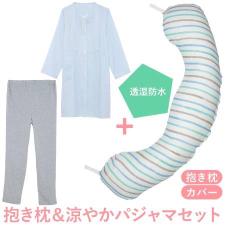 【パジャマとのセット購入で最大1,080円(税込)オトクに!】