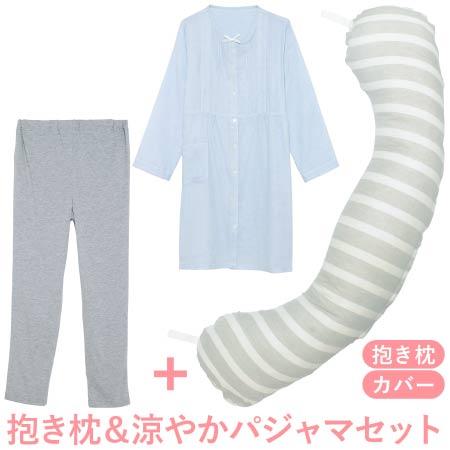 【送料無料】丸洗いで清潔!妊娠-授乳用お助け抱き枕&Wガーゼパジャマ F.グレーボーダー×サックス たまひよSHOP