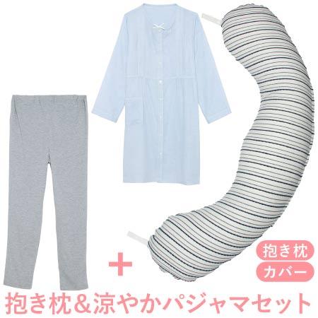 【送料無料】丸洗いで清潔!妊娠-授乳用お助け抱き枕&Wガーゼパジャマ H.ネイビーボーダー×サックス たまひよSHOP