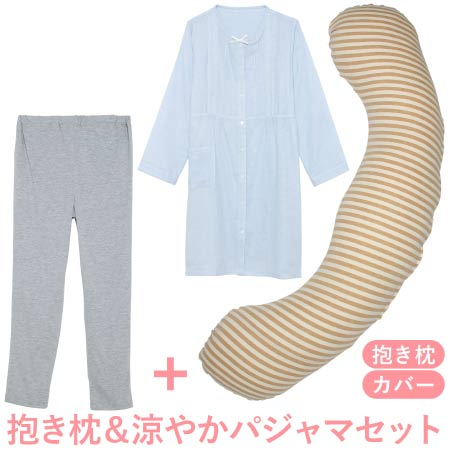 【送料無料】丸洗いで清潔!妊娠-授乳用お助け抱き枕&Wガーゼパジャマ J.ボーダー(オーガニック)×サックス たまひよSHOP