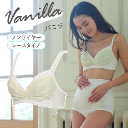 【ミルクム】妊婦さんとママの授乳ノンワイヤーブラ バニラ たまひよSHOP
