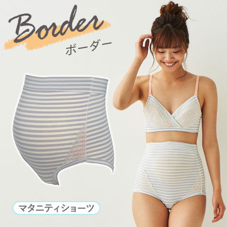 【ミルクム】妊婦さんのためのマタニティショーツ ボーダー たまひよSHOP