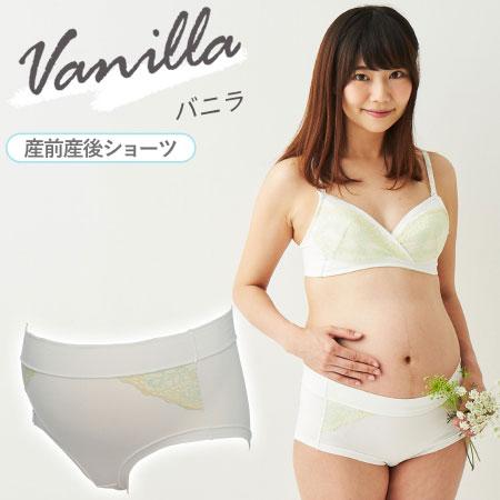 【ミルクム】妊婦さんとママの産前産後ローライズショーツ バニラ たまひよSHOP