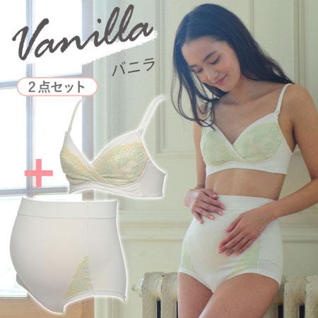 【ミルクム】妊婦さんとママの授乳ノンワイヤーブラ&ショーツ(マタニティ) バニラ たまひよSHOP
