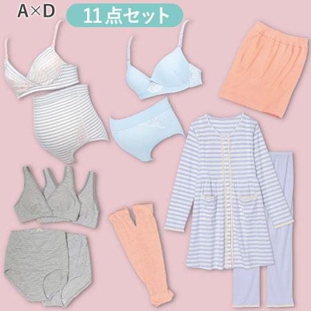 妊娠生活スタートセット(スーパープレミアム) A×D