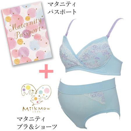 【ミルクム】授乳ノンワイヤーブラ&ショーツ+マタニティパスポート特別セット スカイ たまひよSHOP