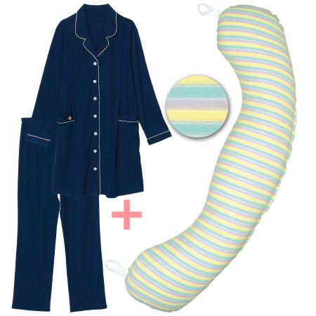 【送料無料】丸洗いで清潔!妊娠-授乳用お助け抱き枕&肌にやさしいパジャマ パイルボーダー たまひよSHOP