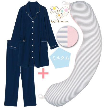 【送料無料】丸洗いで清潔!妊娠-授乳用お助け抱き枕&肌にやさしいパジャマ ピンク×ボーダー(ミルクム) たまひよSHOP