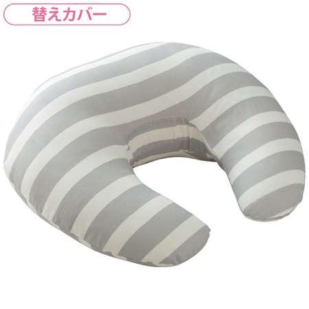 丸洗いできる!厚みたっぷり授乳クッション(本体なし、カバー1枚) グレーボーダー たまひよSHOP