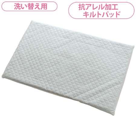 洗い替え用キルトパット兼シーツ 抗アレル たまひよSHOP