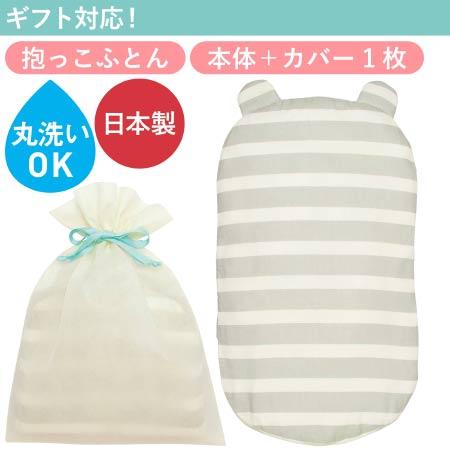 丸洗いできる!生まれてすぐから使う赤ちゃんの安心抱っこふとん(本体+カバー1枚) 【ギフト用】ボーダー たまひよSHOP