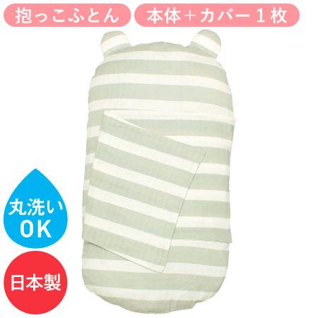 赤ちゃんが安心して眠れて、ケットも付いてる!寝冷えの心配がない抱っこふとんが完成!