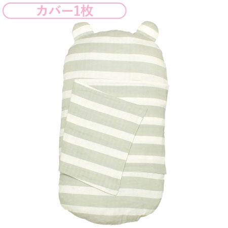 たまひよSHOPケットでくるめて丸洗いできる!生まれてすぐから使う赤ちゃんの安心抱っこふとん(カバー1枚) たまひよSHOP