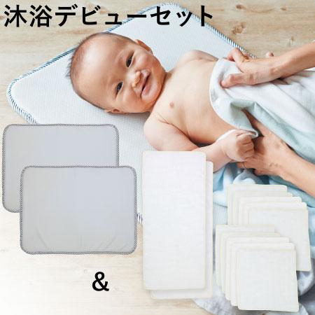沐浴デビューセット たまひよSHOP