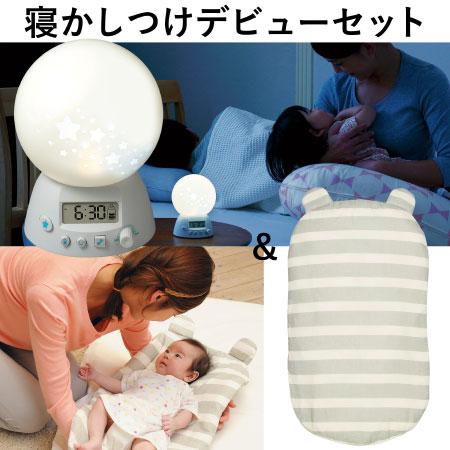 寝かしつけ&夜中の授乳に便利なセット♪ 生後0-3カ月の赤ちゃんのために生まれた、抱っこしてからの寝かしつけに便利な「抱っこふとん」と、泣きピタ音つき&夜の授乳でも安心なやさしい光の「授乳ライト」のセットです。 「赤ちゃんをせっかく寝かしつけたのに、お布団に置いたら起きてしまった!」「夜に授乳したら赤ちゃんの目が完全にさめてしまった!」といったママの声から生まれた人気商品です たまひよSHOPならではのLEDライトこだわりPOINT 1.夜の赤ちゃんのお世話にぴったりの光量 2.軽量&コードレスのポータブル! 3.LED採用でぐんと長持ちに! 4.授乳時間を3回分記録! 5.やさしいオルゴール音の夜泣き対策メロディーつき ♪キラキラ星 ♪アイネクライネナハトムジーク ◆単品はこちら 夜の赤ちゃんのお世話に!授乳時間が記録できるLEDライト(泣きピタ音つき) 丸洗いできる!生まれてすぐから使う赤ちゃんの安心抱っこふとん(本体+カバー1枚)●セット内容/丸洗いできる!生まれてすぐから使う赤ちゃんの安心抱っこふとん(本体+カバー1枚)ボーダー、夜の赤ちゃん