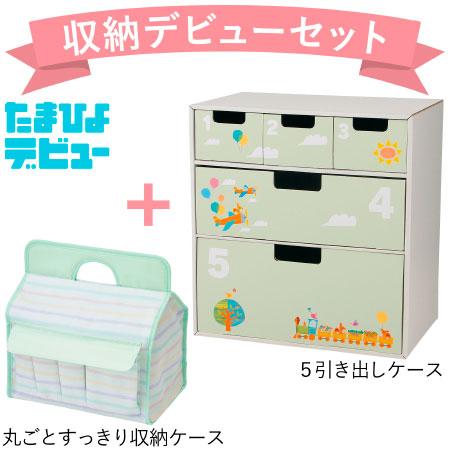 【送料無料】収納デビューセット(5引き出しケースと丸ごとすっきり収納ケース) たまひよSHOP