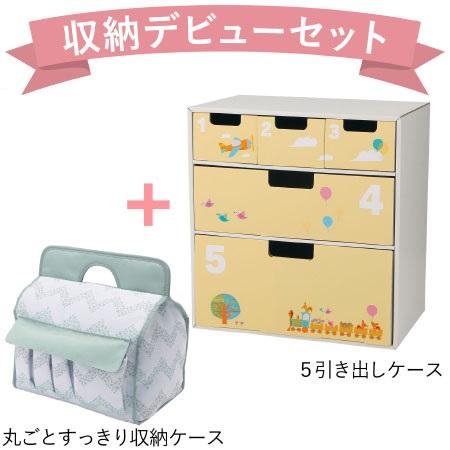 【送料無料】収納デビューセット(5引き出しケースと丸ごとすっきり収納ケース) ベージュ×シェブロン たまひよSHOP